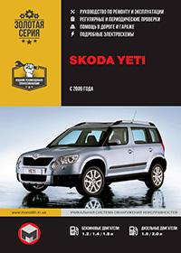 Skoda Yeti (Шкода Ети) с 2009г, руководство по ремонту