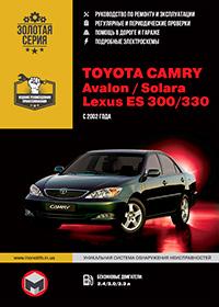 Toyota Camry (Тойота Камри) 2002-2005 г, инструкция по ремонту