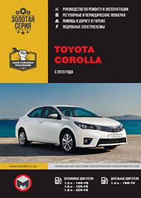 Руководство по ремонту и эксплуатации Toyota Corolla (Тойота Королла) с 2013 г.