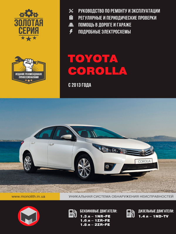 книга по ремонту toyota corolla, книга по ремонту тойота королла, руководство по ремонту toyota corolla