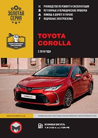 Руководство по ремонту и эксплуатации Toyota Corolla (Тойота Королла) с 2019 г.