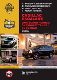 Cadillaс Escalade (Кадиллак Эскалейд) с 2007 г, инструкция по эксплуатации