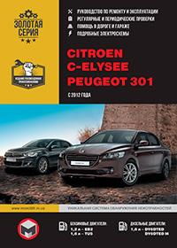 Инструкция по ремонту и эксплуатации Citroen C-Elysee | Peugeot 301 (Ситроен Си-Элизе | Пежо 301) c 2012 г.