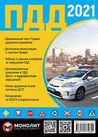 Правила Дорожного Движения Украины 2021 на русском языке расширенные