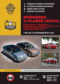 Mercedes C-class W204 (Мерседес Ц-класс В204) с 2007, руководство по ремонту