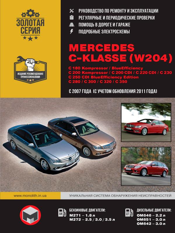 книга по ремонту mercedes w204, книга по ремонту мерседес в204, руководство по ремонту mercedes w204