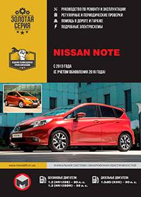 Nissan Note (Ниссан Ноут) c 2013 г, руководство по ремонту
