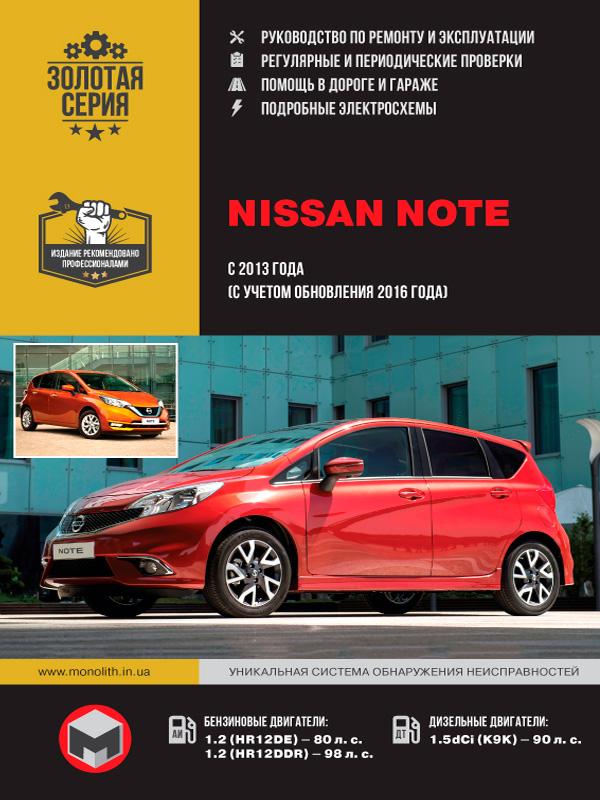 книга по ремонту nissan note, книга по ремонту ниссан ноут, руководство по ремонту nissan note