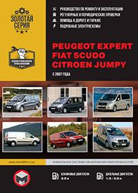 Peugeot Expert (Пежо Эксперт) с 2007 г, инструкция по эксплуатации