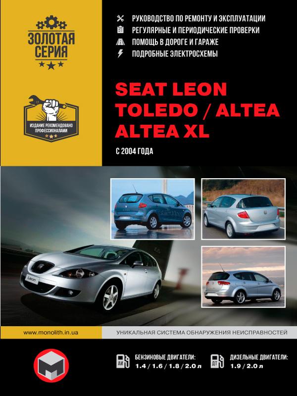 книга по ремонту seat leon, книга по ремонту сеат леон, руководство по ремонту seat leon
