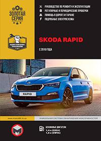 Руководство по ремонту и эксплуатации Skoda Rapid (Шкода Рапид) c 2019 г.