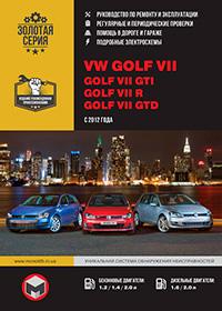 Руководство по ремонту и эксплуатации Volkswagen Golf VII / Volkswagen Golf VII GTI / Volkswagen Golf VII R / Volkswagen Golf VII GTD (Фольксваген Гольф VII / Фольксваген Гольф VII GTI /  Фольксваген Гольф VII R /  Фольксваген Гольф VII GTD) c 2012 г.