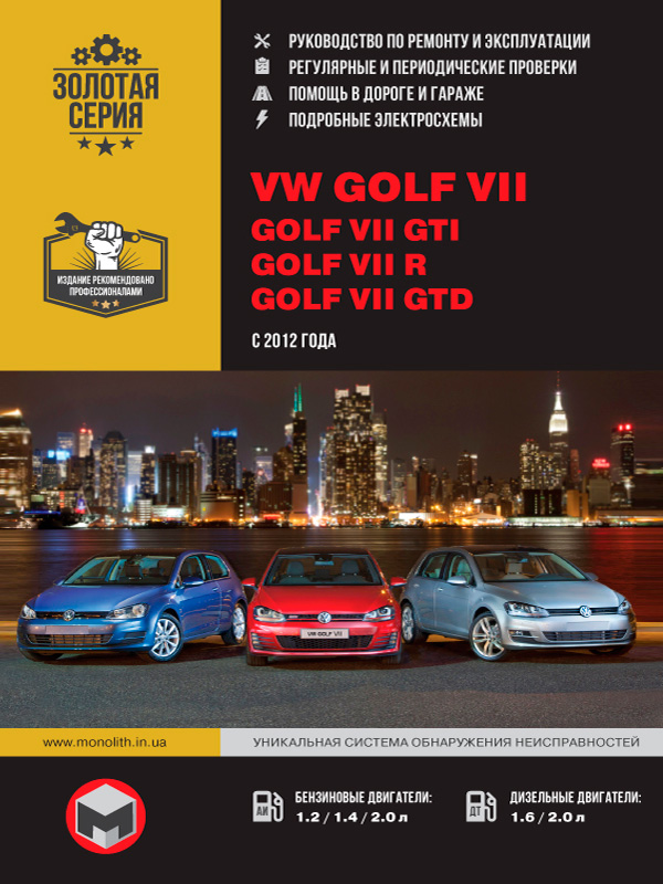 книга по ремонту volkswagen golf, книга по ремонту фольксваген гольф, руководство по ремонту volkswagen golf