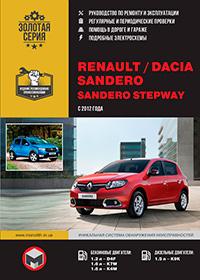 Руководство по ремонту и эксплуатации Renault (Рено) с 2012 г.