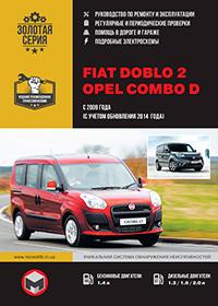 Руководство по ремонту и эксплуатации Fiat Doblo 2 / Opel Combo D с 2009 г