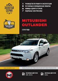 Mitsubishi Outlander (Митсубиси) c 2013 г, инструкция по эксплуатации