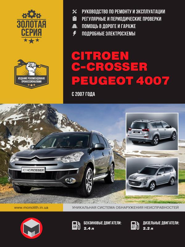 книга по ремонту citroen c-crosser, книга по ремонту ситроен ц-кроссер, руководство по ремонту citroen c-crosser