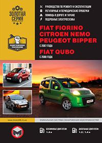 Инструкция по ремонту и эксплуатации Fiat Fiorino (Фиат Фиорино) с 2008 г
