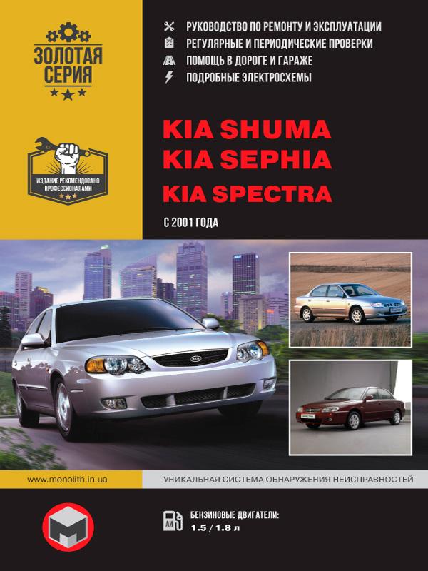 книга по ремонту kia shuma, книга по ремонту киа шума, руководство по ремонту kia shuma