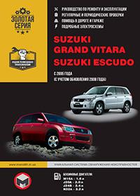 Suzuki Grand Vitara (Сузуки Гранд Витара) с 2005 г, руководство по ремонту
