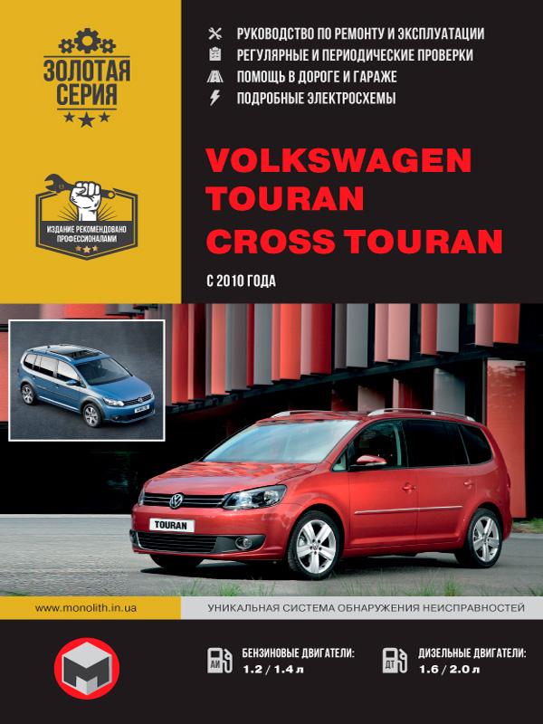 книга по ремонту vw touran 2010, книга по ремонту вольксваген тоуран 2010, руководство по ремонту vw touran 2010