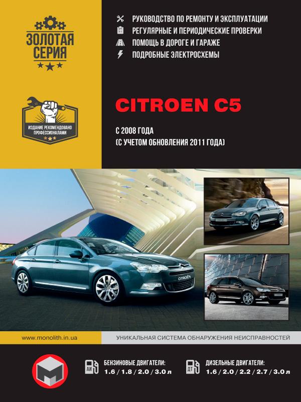 книга по ремонту citroen c5, книга по ремонту ситроен с5, руководство по ремонту citroen c5