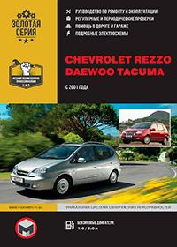Chevrolet Tacuma (Шевроле Такума) с 2001 г, инструкция по эксплуатации