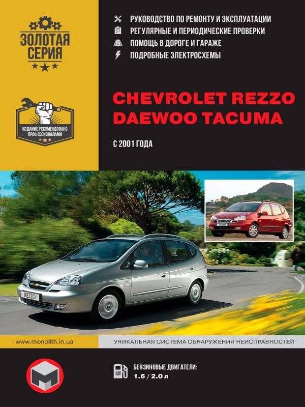книга по ремонту chevrolet daewoo tacuma, книга по ремонту шевроле део такума