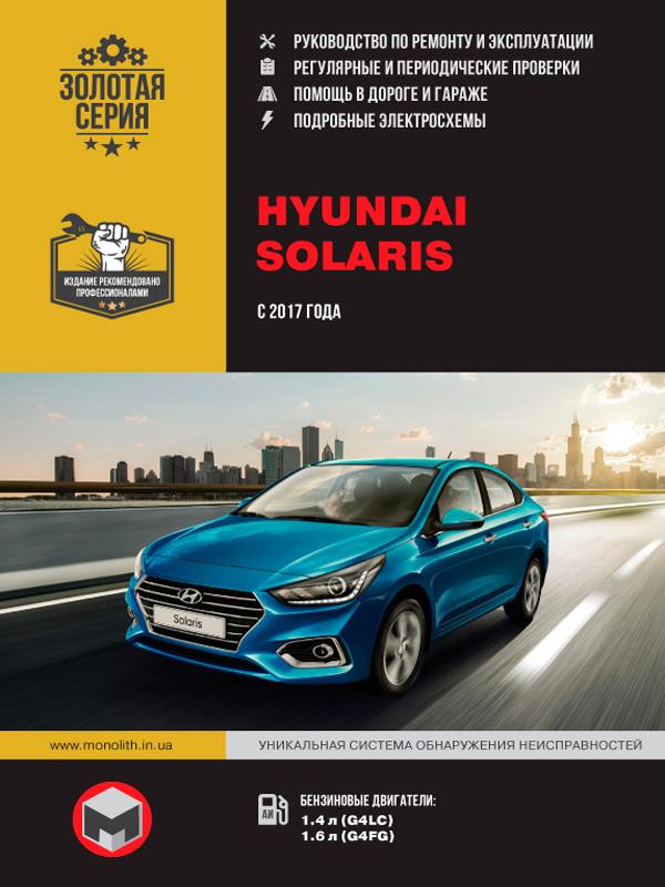 книга по ремонту hyundai solaris, книга по ремонту хундай солярис, руководство по ремонту hyundai solaris