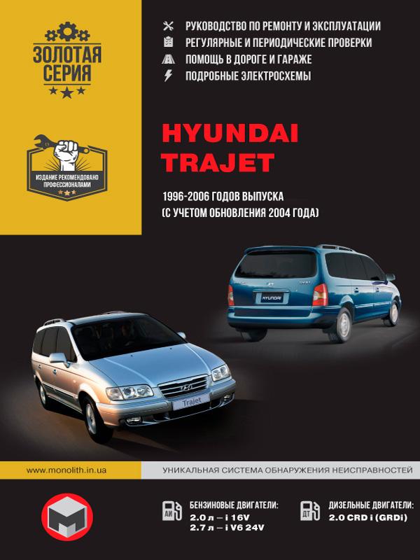 книга по ремонту hyundai trajet, книга по ремонту хьюндай траджет, руководство по ремонту hyundai trajet