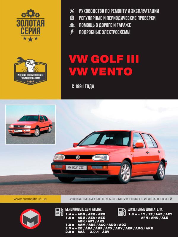 книга по ремонту vw golf III, книга по ремонту Фольксваген гольф 3, руководство по ремонту vw golf III