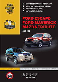 Ford Escape (Форд Эскейп) с 2000 г, руководство по эксплуатации