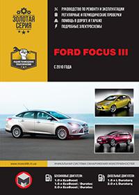 Руководство по ремонту и эксплуатации Ford Focus III (Форд Фокус III) c 2010 г.