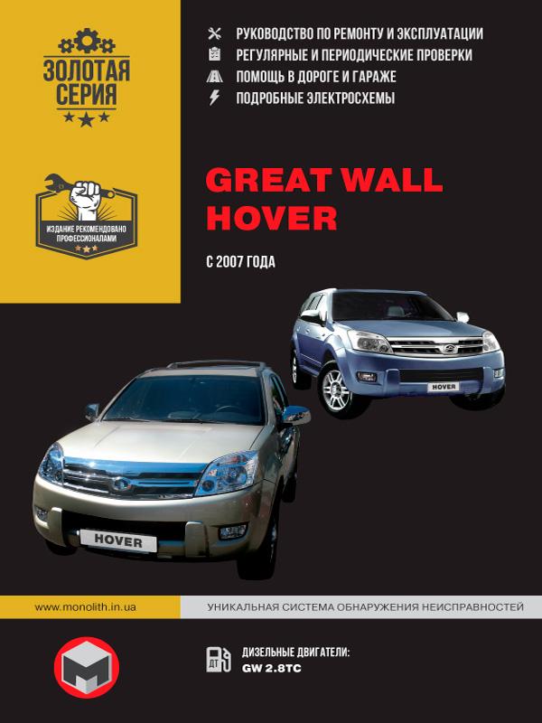 книга по ремонту great wall hover, книга по ремонту грейт вол ховер, руководство по ремонту great wall hover