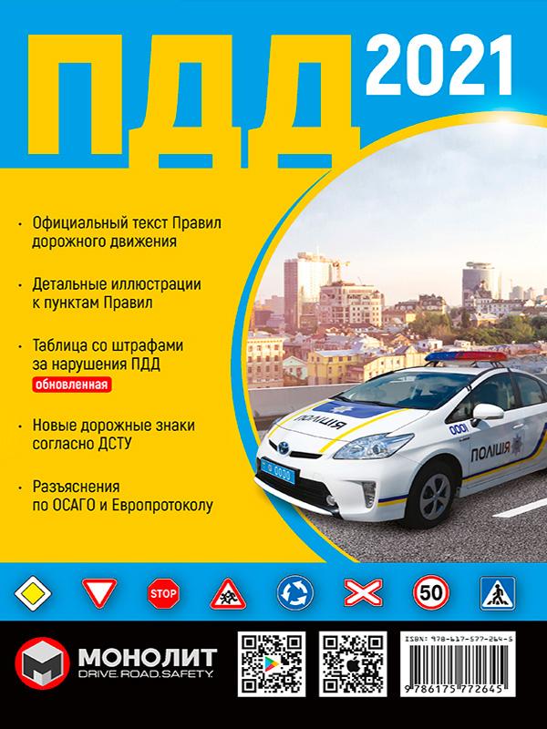 Правила дорожного движения Украины 2019