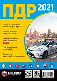 Правила дорожнього руху України 2021 українською мовою розширені