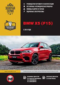 BMW Х5 (БМВ ИКС5) с 2013 г, руководство по эксплуатации