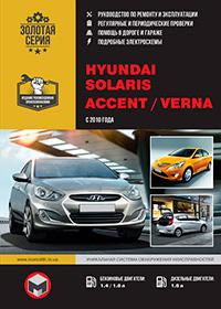 Hyundai Solaris (Хюндай Соларис) c 2010 г, инструкция по ремонту