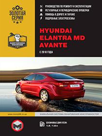 Hyundai Elantra MD (Хюндай Элантра МД) c 2006 г, инструкция по ремонту