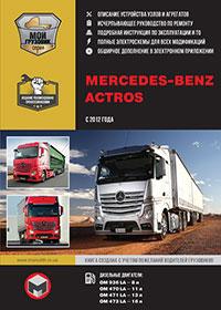 Руководство по ремонту и эксплуатации Mercedes Actros с 2012 г.