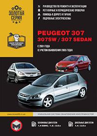 Peugeot 307 (Пежо 307) с 2001 г, руководство по эксплуатации