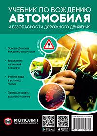 Учебник по вождению автомобиля и безопасности дорожного движения. Издание третье. Исправленное и дополненное