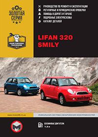 Lifan 320 Smily, инструкция по ремонту