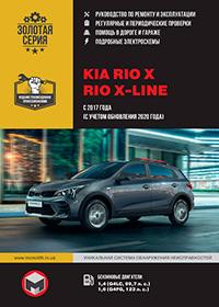 KIA Rio X   Rio X-line c 2017 года выпуска, руководство по эксплуатации