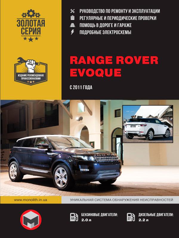 книга по ремонту range rover evoque, книга по ремонту рендж ровер эвок, руководство по ремонту range rover evoque