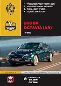 Руководство по ремонту и эксплуатации Skoda Octavia (Шкода Октавиа) с 2019 г.
