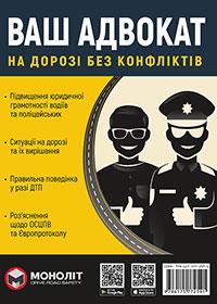 Ваш Адвокат. На дороге без конфликтов (на украинском языке) руководство и советы