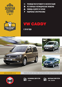 Volkswagen Caddy (Вольксваген Кадди) c 2010 г, инструкция по ремонту