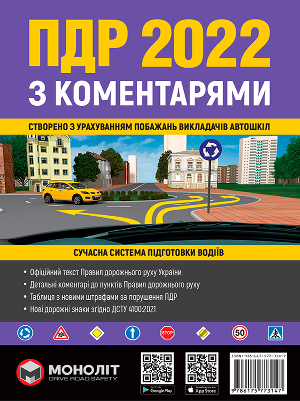 Правила дорожнього руху України з коменарями 2022