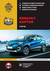 Renault Kaptur (Рено Каптур) c 2020 г, инструкция по ремонту
